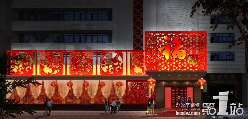 餐厅装修东北人外观装修效果图1-餐厅装修之东北人装修设计方案