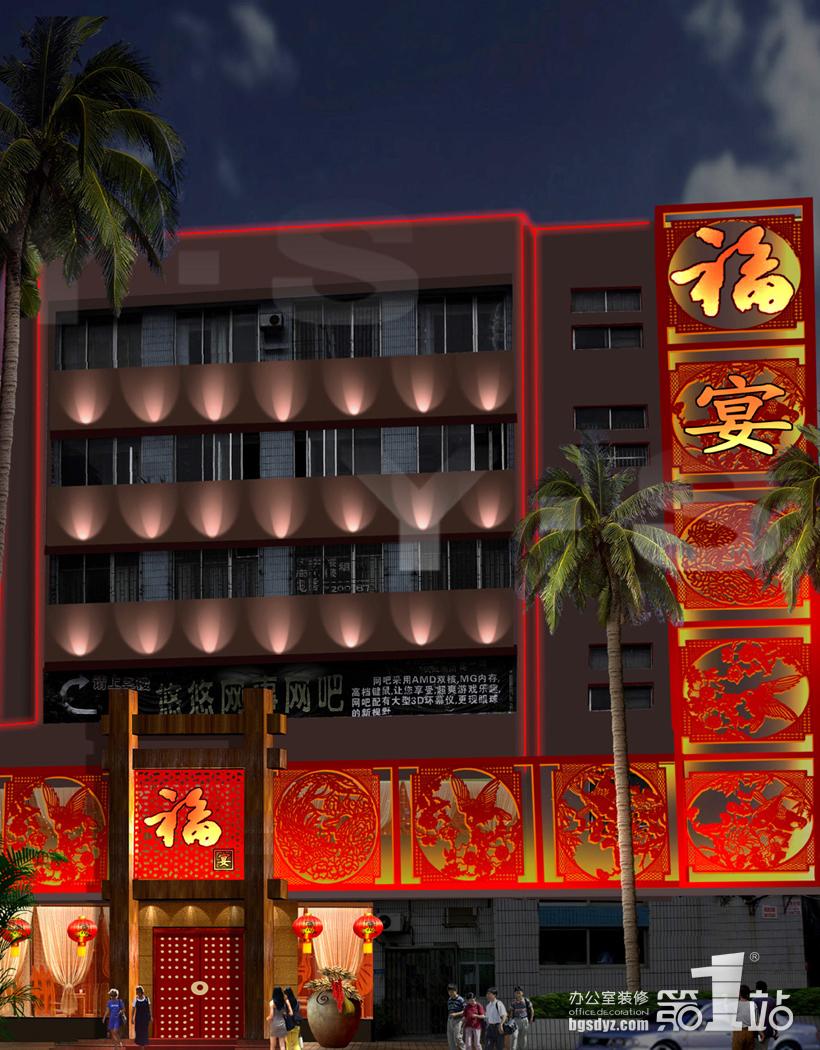 餐厅装修东北人外观装修效果图2-餐厅装修之东北人装修设计方案