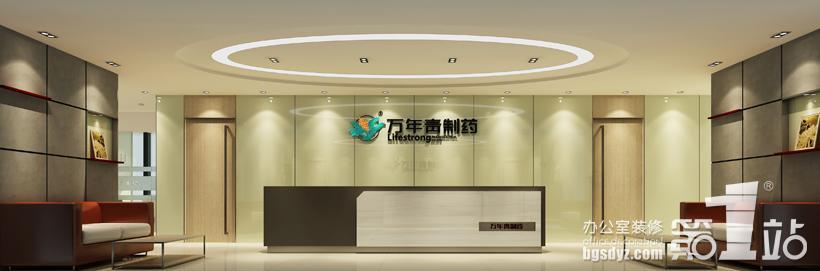 广东万年青医药有限公司办公室装修前台效果图