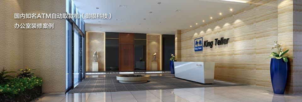 国内知名ATM自动取款机(御银科技)办公室装修案例