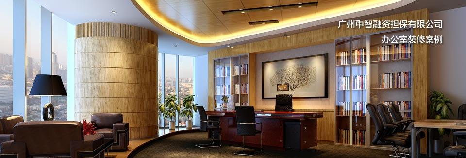 广州中智融资担保有限公司办公室装修案例