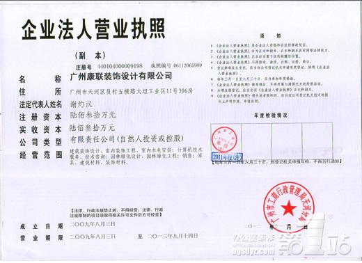 办理装饰公司营业执照的条件-怎样申请装饰公司营业?