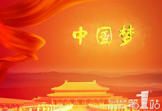 """康联年会""""中国梦,康联梦"""""""