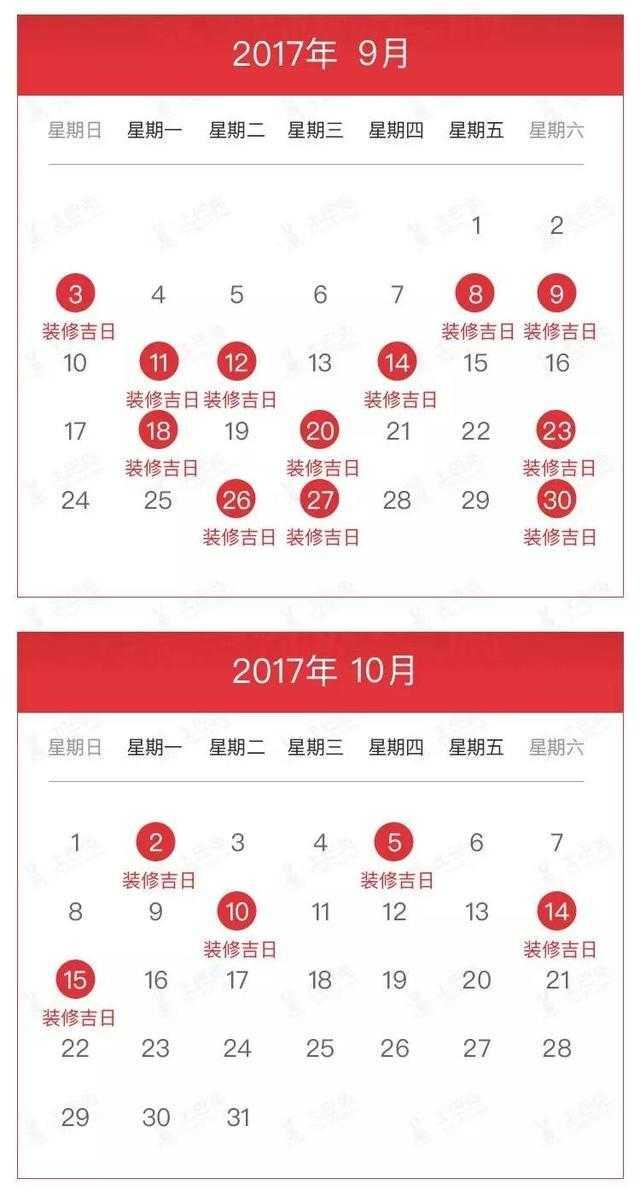 2017年装修吉日大全,要装修的您,请收藏好!