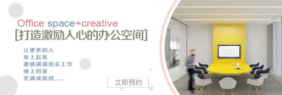 康联设计|打造激励人心的办公空间