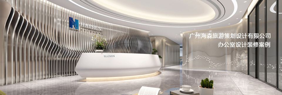 广州海森旅游策划设计有限公司办公室设计装修案例