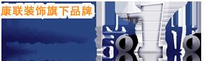 康联装饰办公室装修-广州办公室装修公司_广州办公楼装修设计